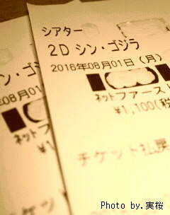 Godzilla-ticket~2016pc.jpg